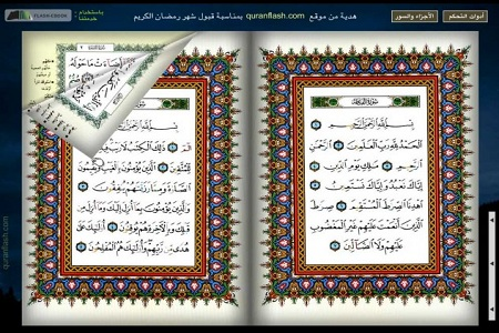 Quran flash tajweed menu